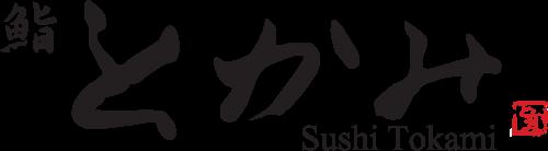 鮨とかみ· Sushi Tokami